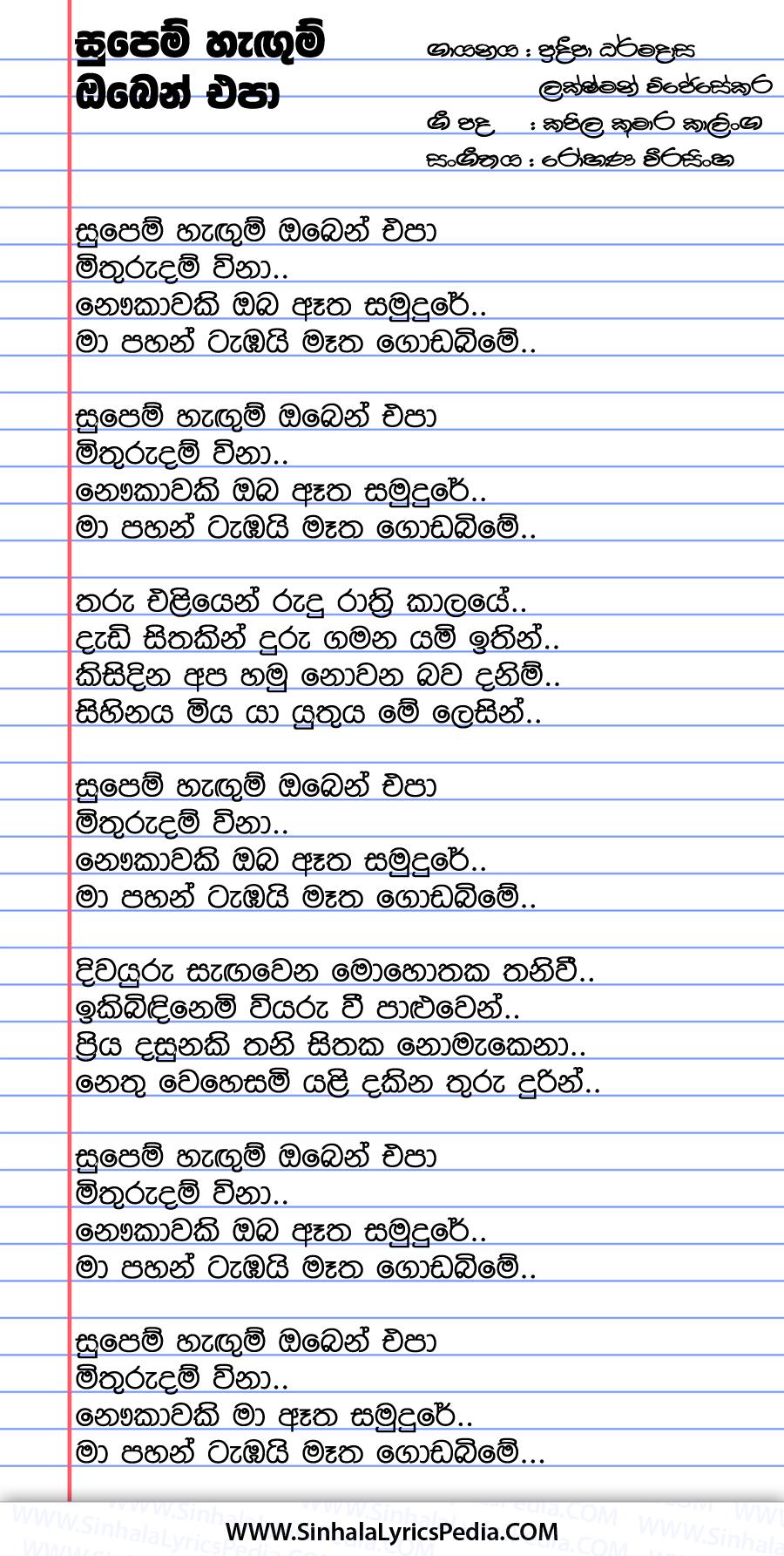 Supem Hangum Oben Epa Song Lyrics