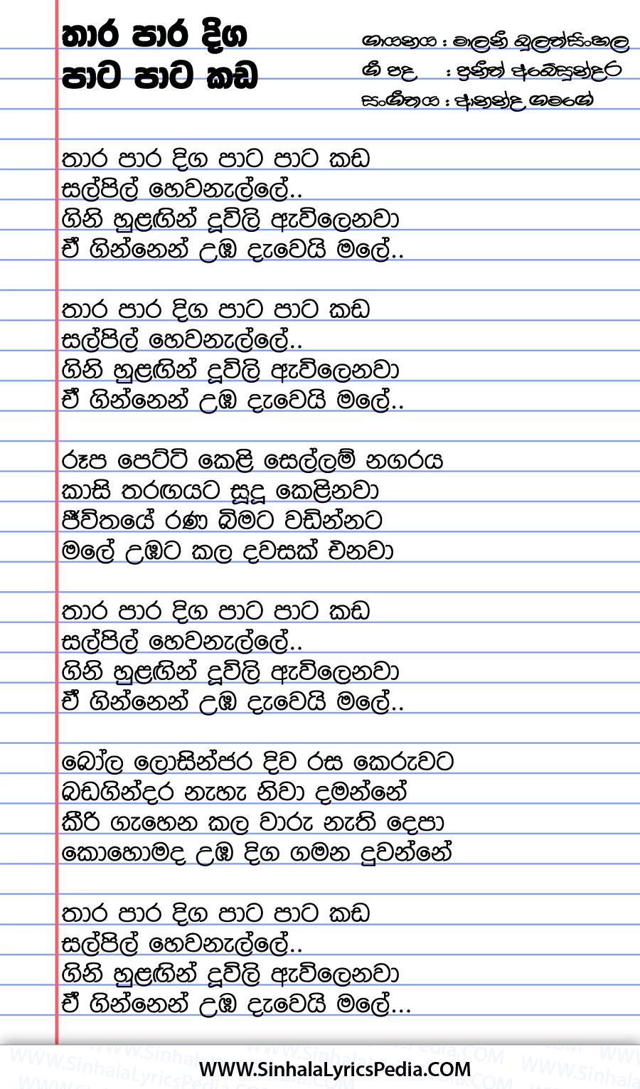 Thara Para Diga Pata Pata Kada Song Lyrics