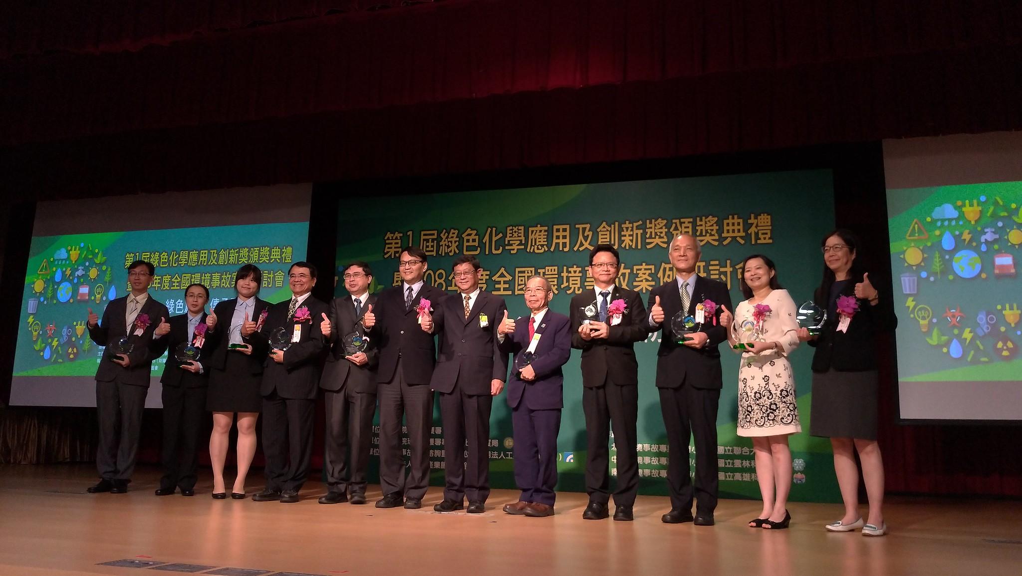 張子敬與第一屆綠色化學應用及創新獎個人組得獎者合影。孫文臨攝