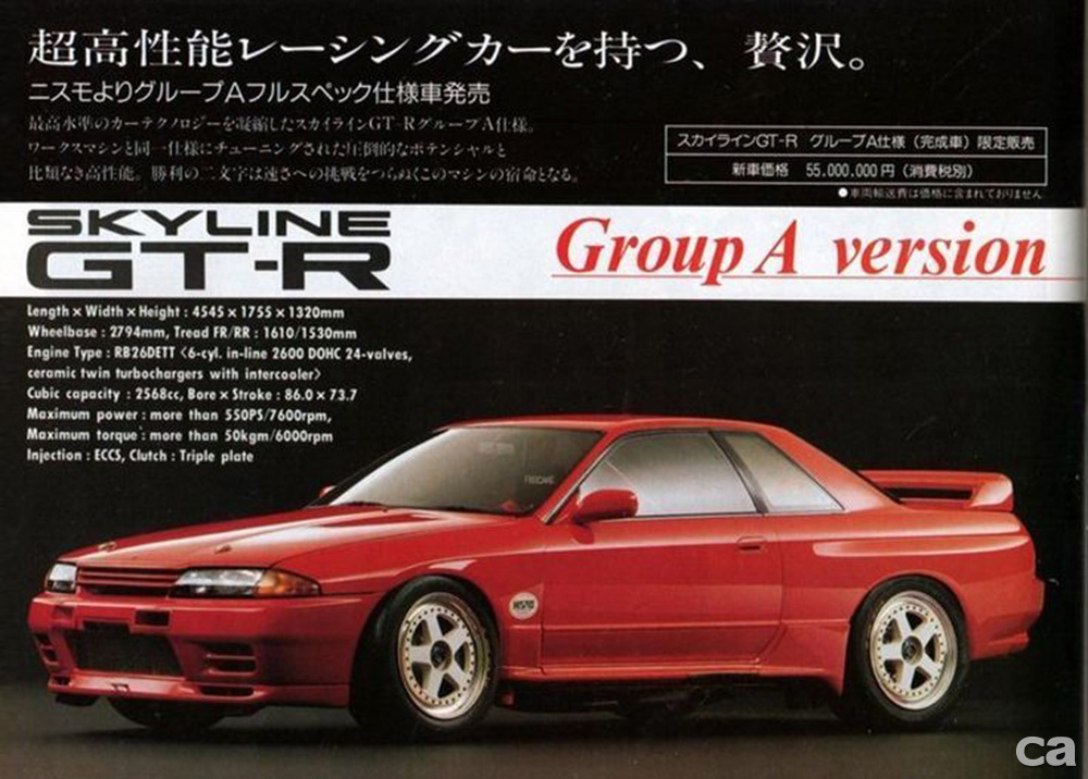 NISMO Group A Evolution