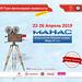 Türk Filmleri Haftası Kırgızistan