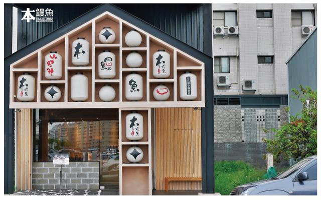 太平本鰻魚料理屋-1