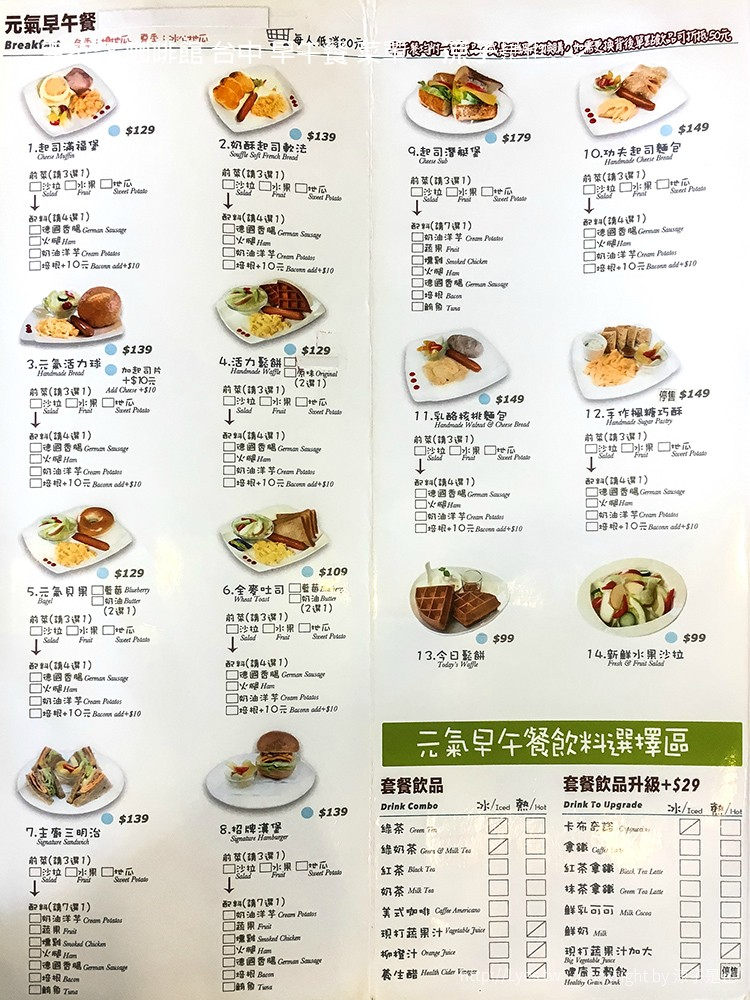 克拉朵 咖啡館 台中 早午餐 菜單 2