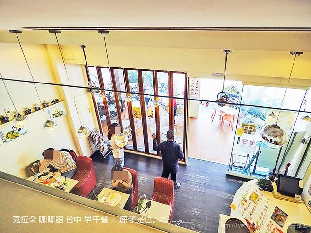 克拉朵 咖啡館 台中 早午餐 79