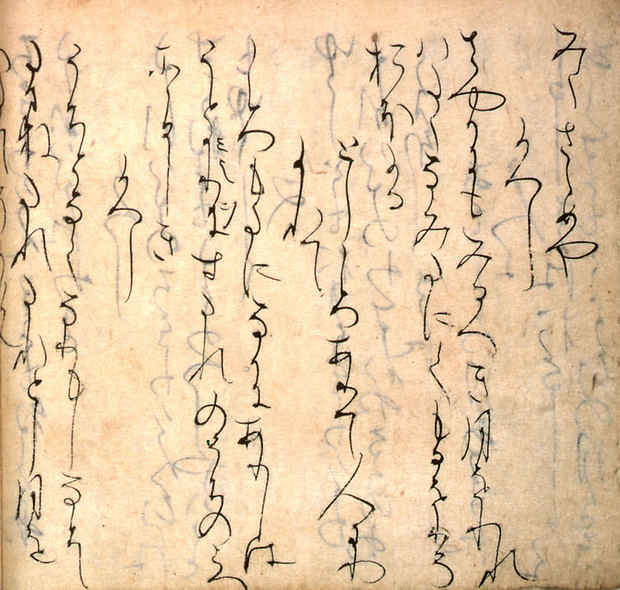 saigyo_kana_calligraphy_example