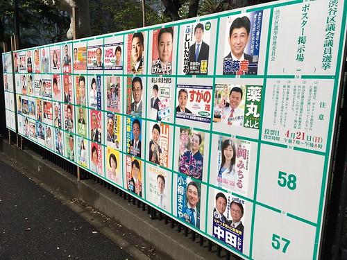 渋谷区の選挙期間はじまる 2019/4