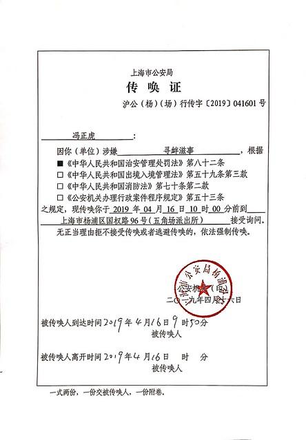 4月16日冯正虎被传唤与护宪维权网
