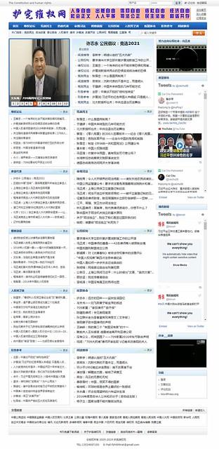护宪维权网首页截屏(20190416)