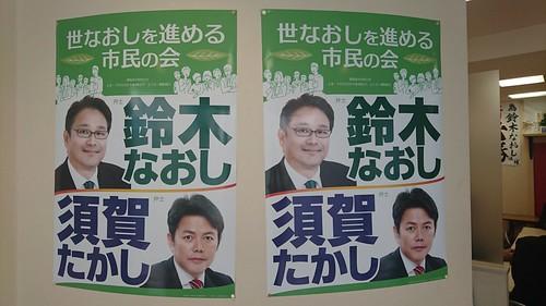 世なおしを進める市民の会 二連ポスター