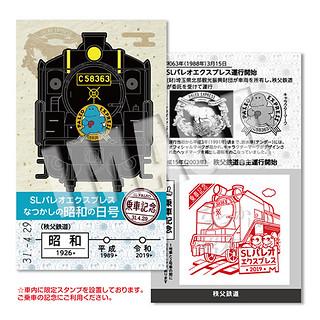 SLなつかしの昭和の日号☆乗車記念証