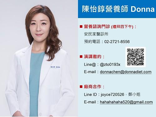 陳怡錞營養師-聯絡資訊