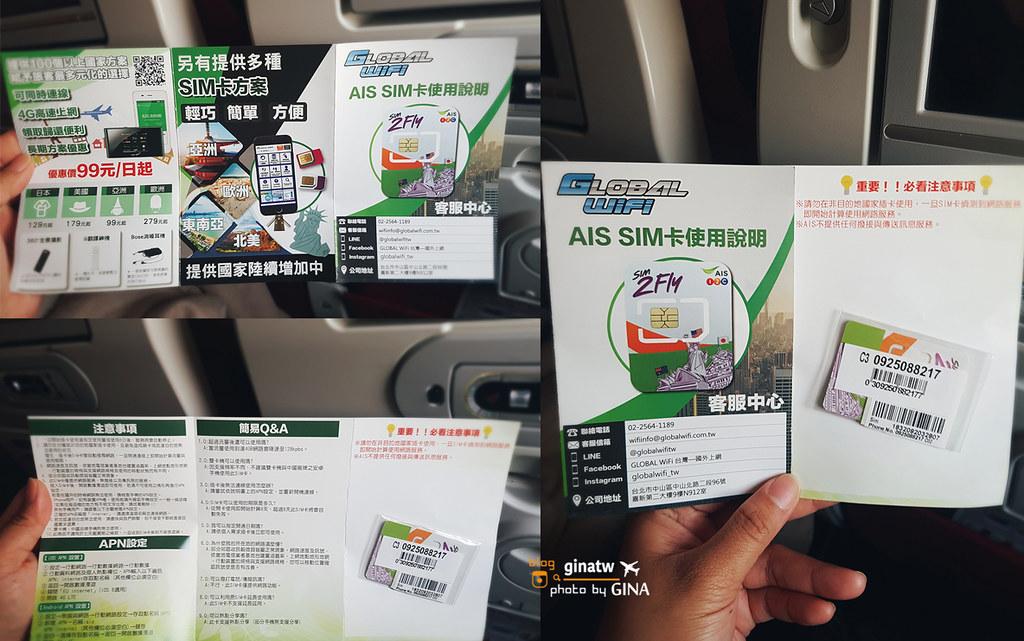 世界旅遊網路/網卡推薦》GLOBAL WiFi 韓國/澳洲/歐洲/中國 實際使用實測 我遊歐洲就靠這台!(附限時GINA讀者優惠代碼) @Gina Lin
