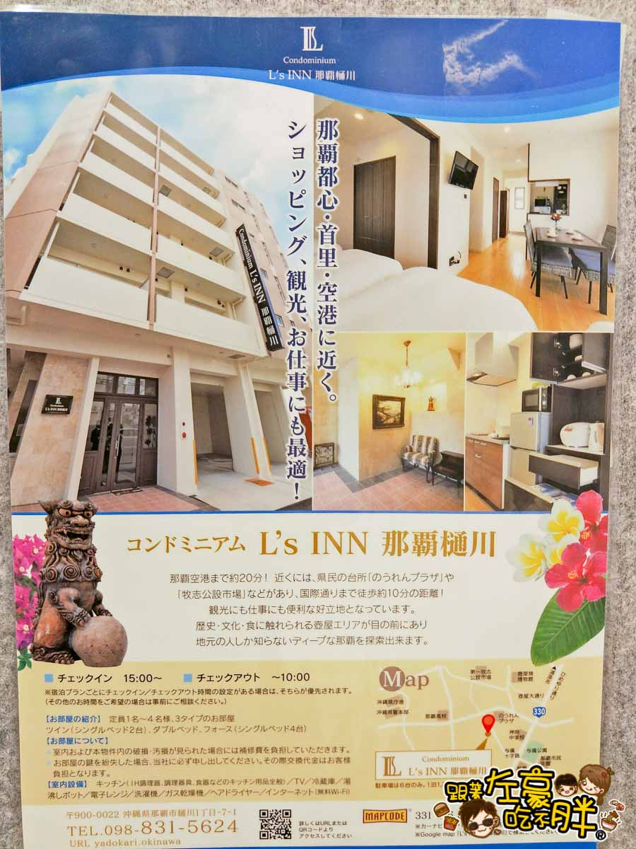 L's INN Naha Higawa(沖繩L公寓式旅店)-9