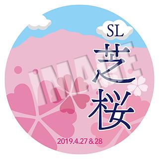 SL芝桜号☆ヘッドマーク
