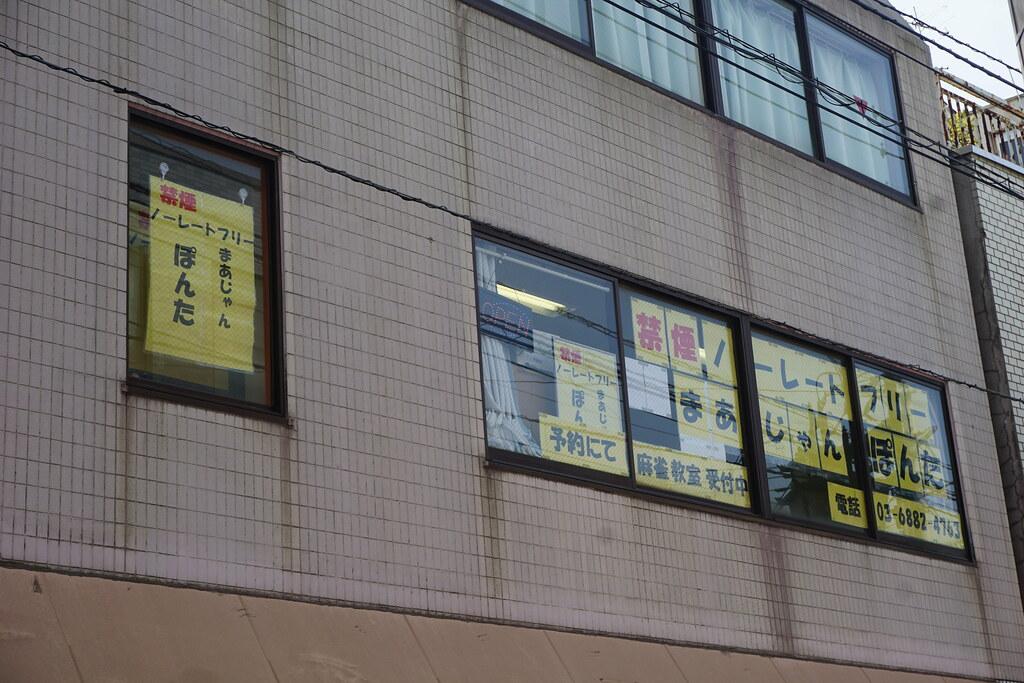 ぽんた(江古田)