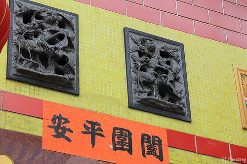 Hau Wong Temple, Tai Wai