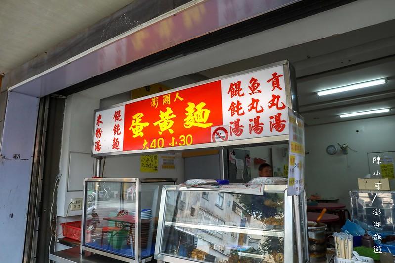 澎湖小吃,澎湖旅遊,澎湖美食,蛋黃麵 @陳小可的吃喝玩樂