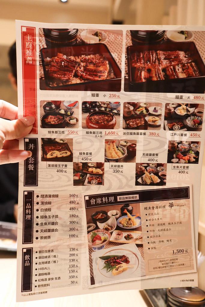 江戶川鰻魚 (5)