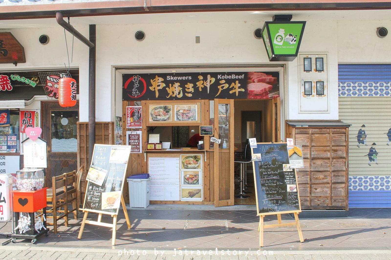 串焼き神戸牛 平價黑毛和牛丼、漢堡、串燒任你選,店內免費提供插座與wifi可以使用【姬路美食/姬路城美食】 @J&A的旅行