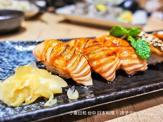 小春日和 台中 日本料理 11