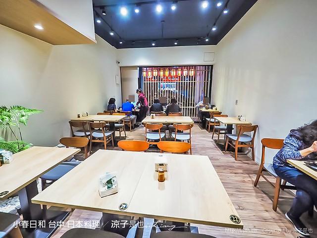 小春日和 台中 日本料理 17