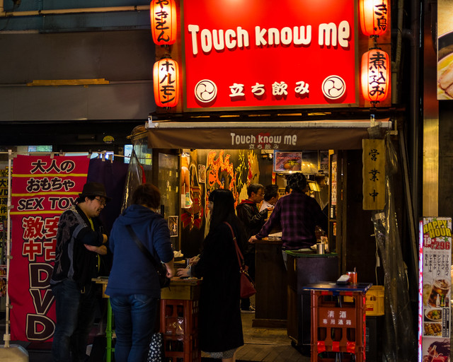 Touch Know Me and Sex Toys...?