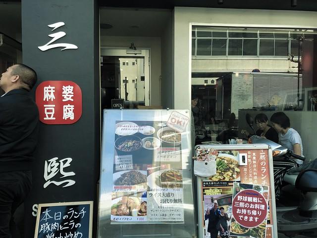 Sanki Mapo Tofu