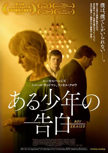 映画『ある少年の告白』 ©2018 UNERASED FILM, INC.