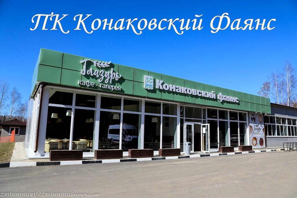 ПК Конаковский Фаянс