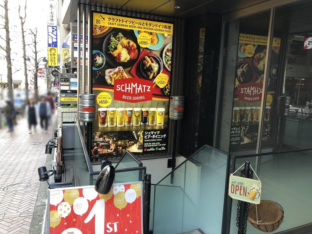 SCHMATZ 渋谷神南 (シュマッツ)