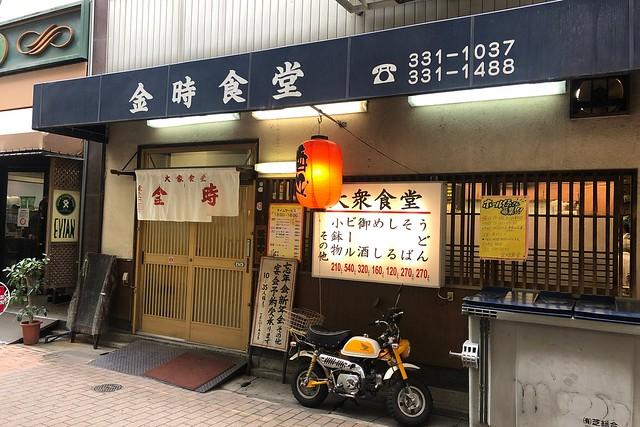 昨日 金時食堂で(神戸・元町)