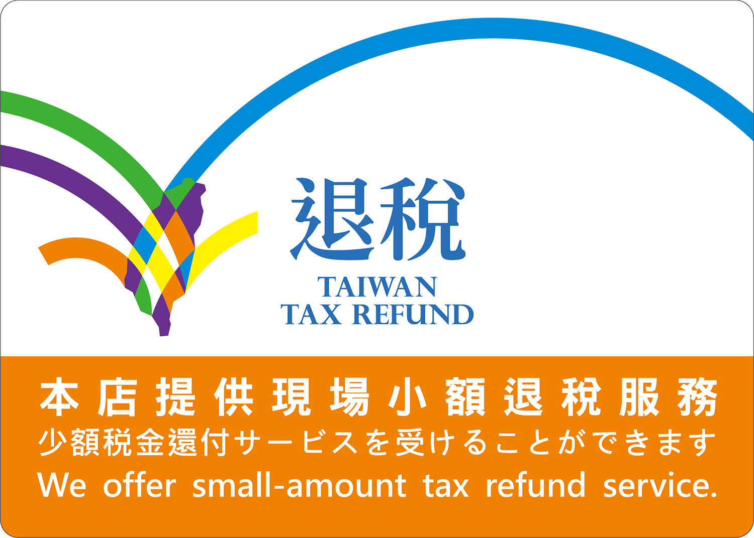 On-site Tax Refunds Label