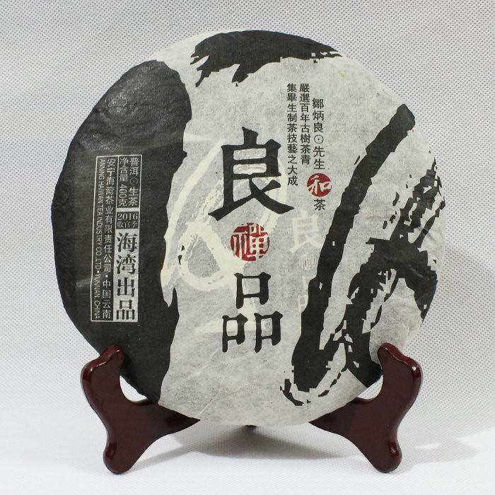 2016 HaiWan LaoTongZhi LiangPin Cake 357g Puerh Sheng Cha Raw Tea