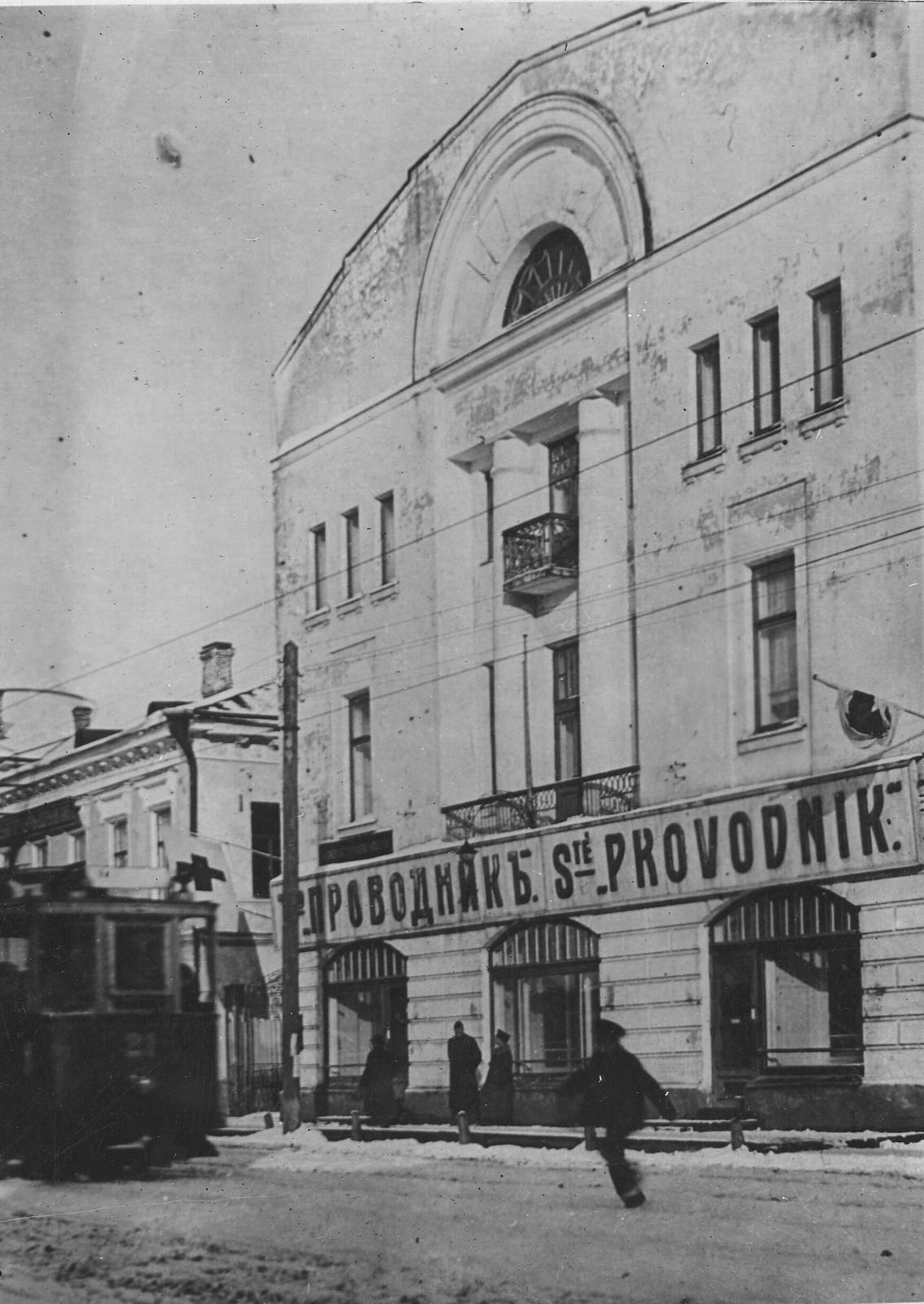 Архангельск. Штаб-квартира Красного Креста