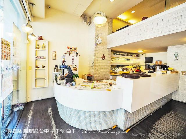 克拉朵 咖啡館 台中 早午餐 商午 3