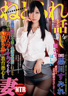 NGOD-096 I Want You To Hear My Talk And I Want To Listen To The Story Of A Five-year-old Daughter If You Go To A Parent Interview In The Entrance Exam Of Private Back Entrance Chira Tsukasa Educational Enthusiastic Wife Who Was Sleeping Asleep