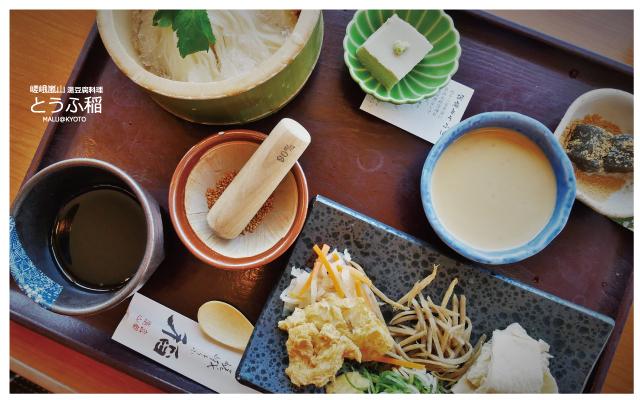 嵯峨嵐山稻京都湯豆腐-3