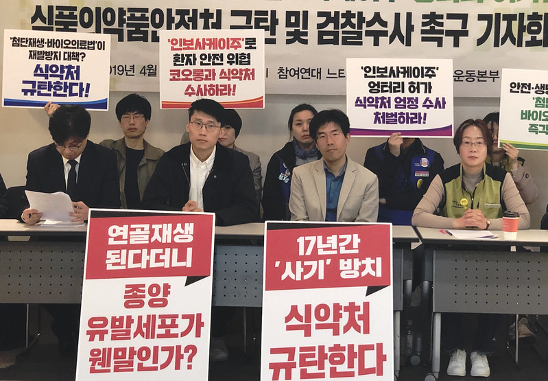 20190417_인보사 사태 규탄 기자회견