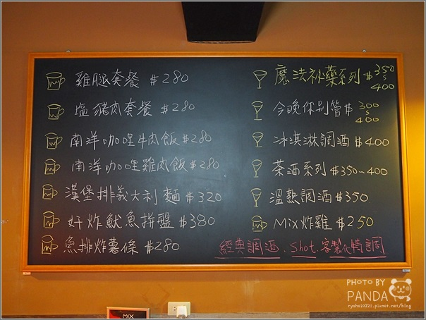 Mix Bistro餐酒館 (35)