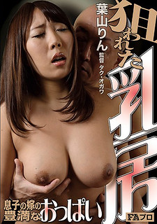 HOKS-024 Rich Breasts Of The Bride Of The Breast Son Who Was Aimed At Hayama Rin