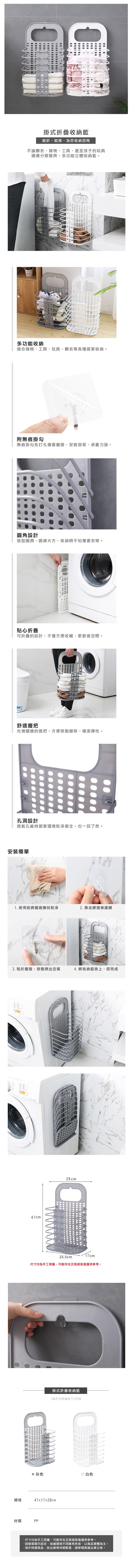 掛式折疊收納籃