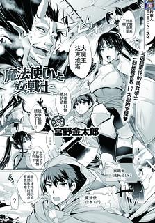 [Miyano Kintarou] Mahoutsukai to Onna Senshi (COMIC Anthurium 2018-07) [Chinese] [行商人TOTONO汉化] [Digital]