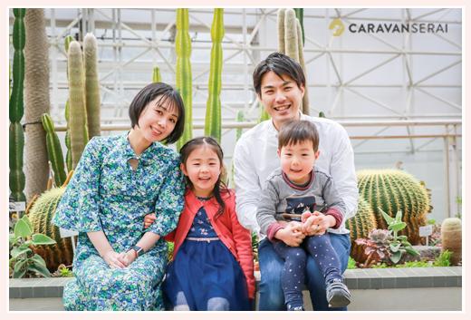 サボテンの前で家族写真 サボテンは愛知県春日井市の特産品
