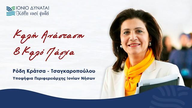 2019 ΕΥΧΕΣ ΓΙΑ ΠΑΣΧΑ