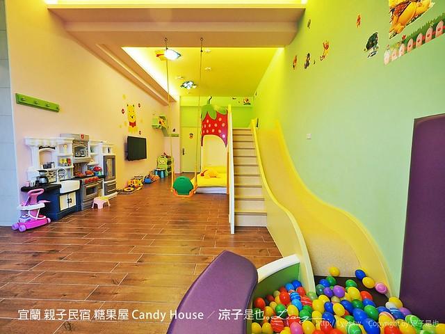 宜蘭 親子民宿 糖果屋 Candy House 37