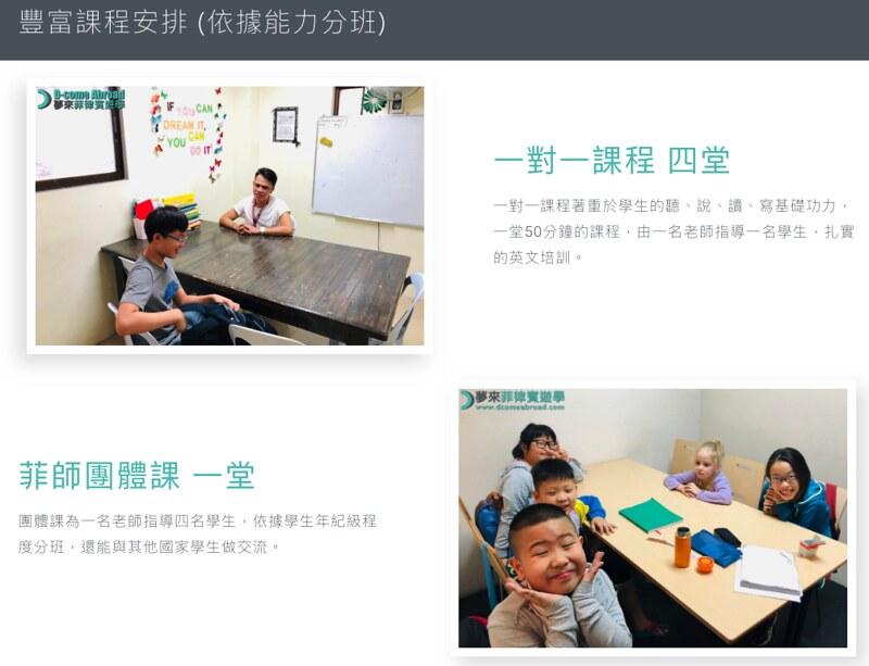 ECC語言學校課程
