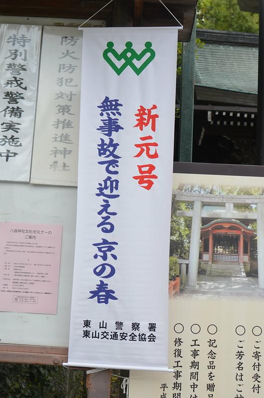 Die Polizei von Kyōto appelliert an ihre Bürger, unfallfrei in die neue Zeit zu kommen (April 2019)