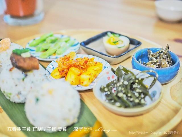 立春朝午食 宜蘭早午餐 美食 6