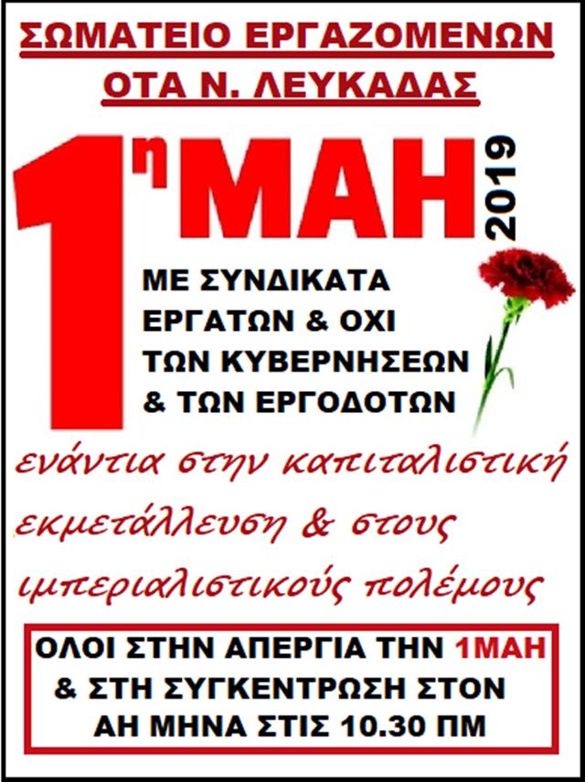Αφίσα για 1η Μάη