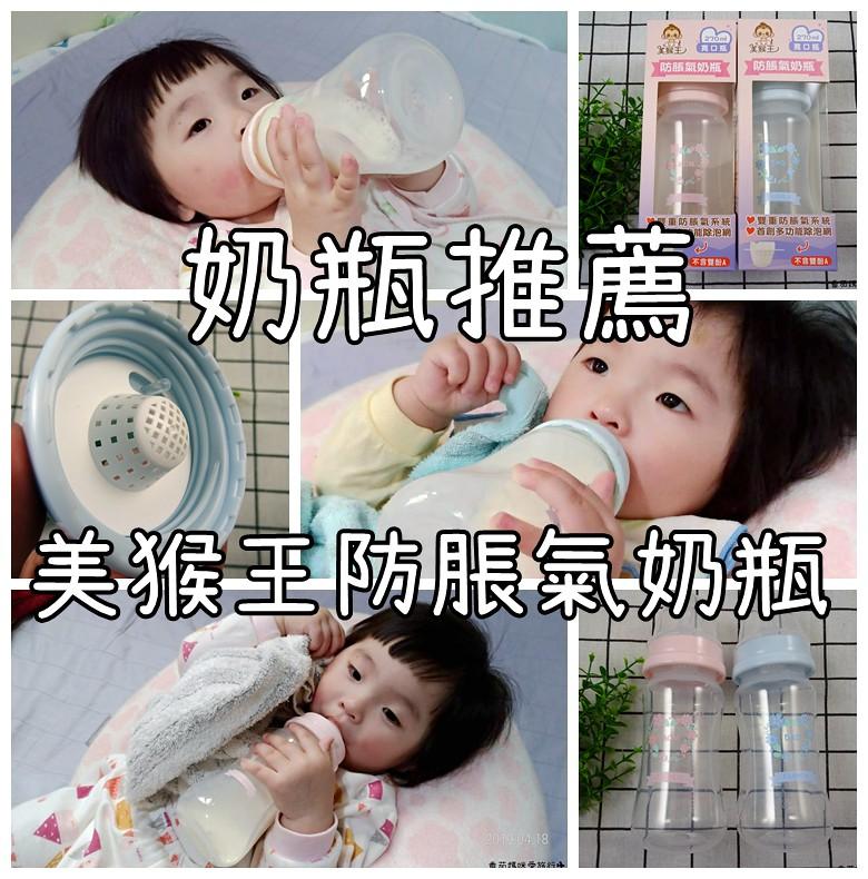 奶瓶推薦。美猴王防脹氣奶瓶。獨家除泡網。食用級PP不含雙酚A